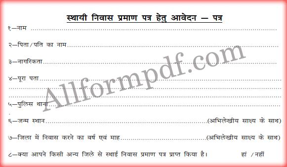 Mool Niwas Certificate Form pdf mp
