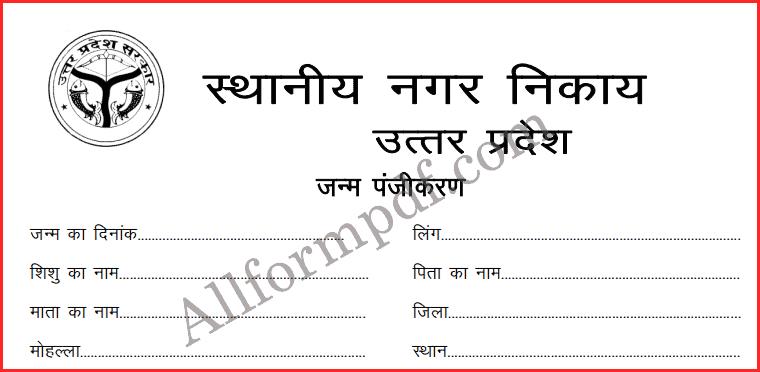 UP Janam Praman Patra Form