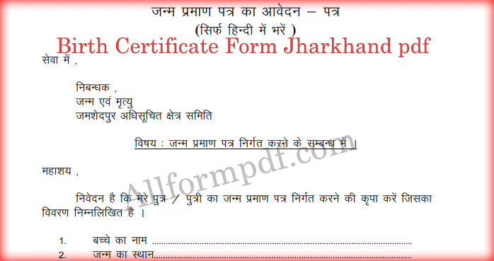 Birth Certificate Form Jharkhand