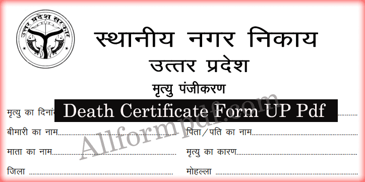Death Certificate Form UP