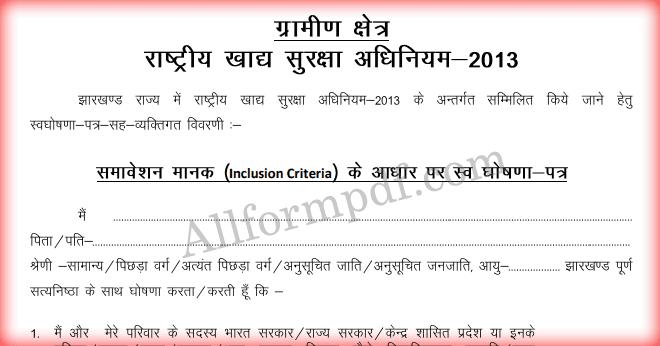 Ration Card Form Jharkhand