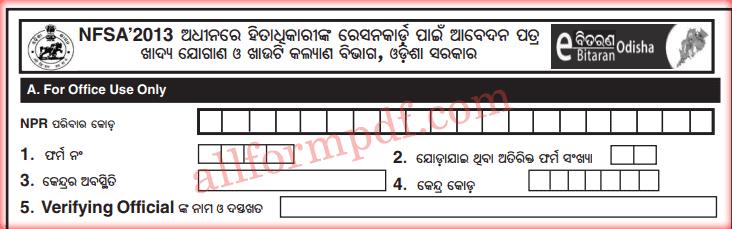 Ration Card Form Odisha