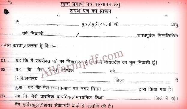 Birth Certificate Form MP