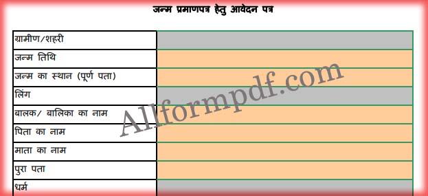 Birth Certificate Form Uttarakhand