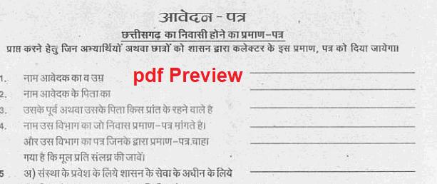 CG Niwas Praman Patra Form