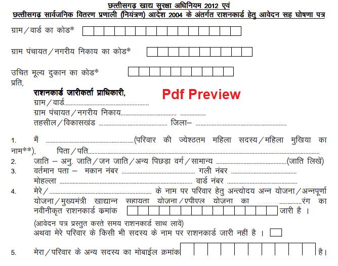 CG Ration Card Form