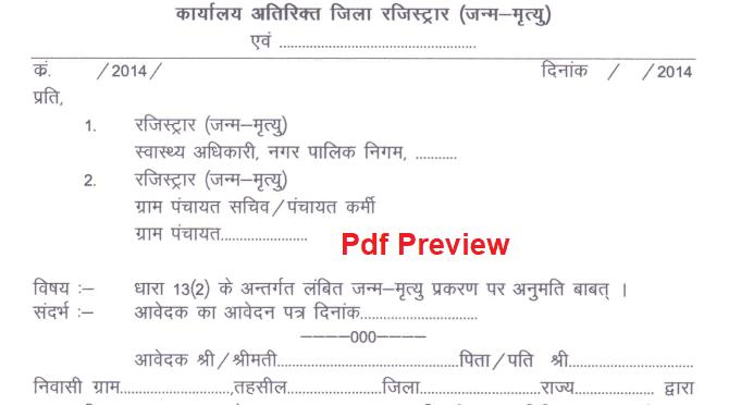 Death Certificate Form CG