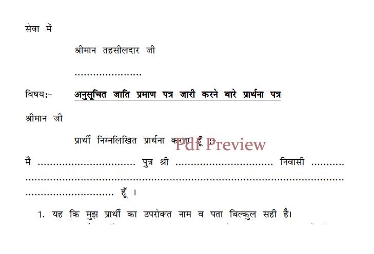 Haryana Caste Certificate Form