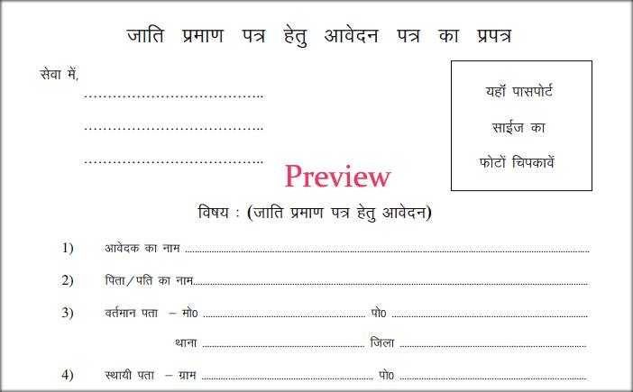 Jharkhand Caste Certificate Form