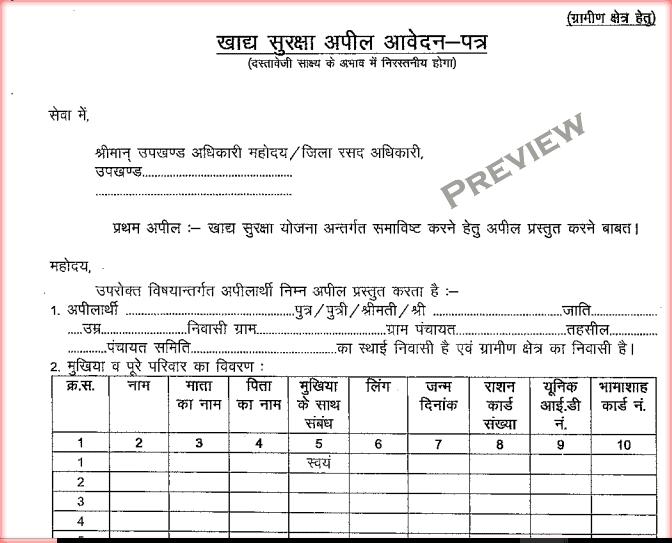 Khadya Suraksha Form pdf Rajasthan