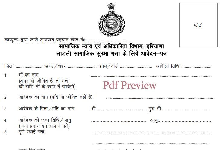 Ladli Yojna Haryana Form