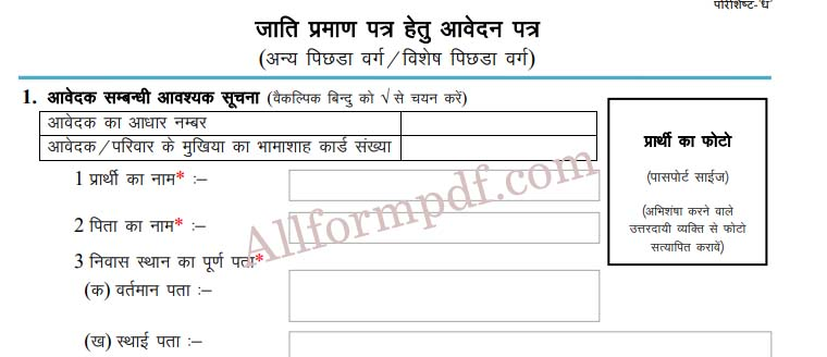 OBC Cast Certificate Form Rajasthan