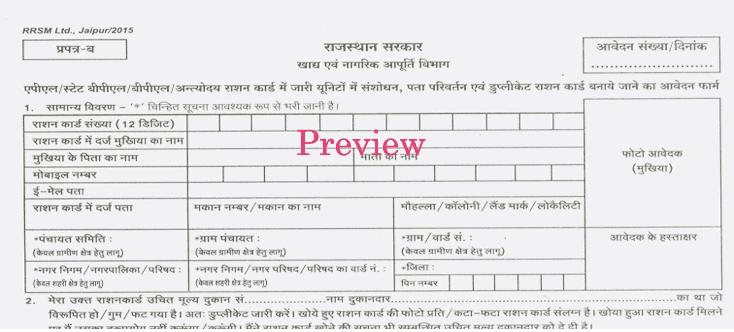 Ration Card Correction Form Rajasthan