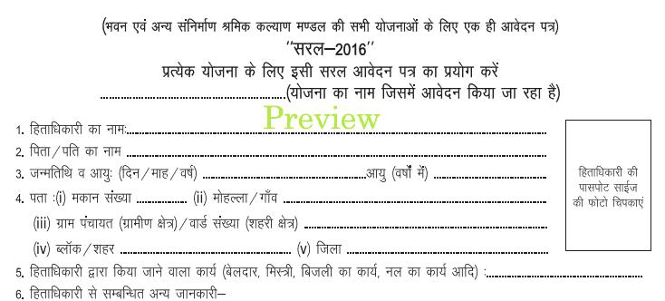 Shramik Card Yojana Rajasthan Form