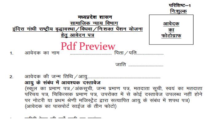 Vidhwa Pension Yojana Form MP