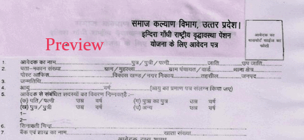 Vridha Pension form UP