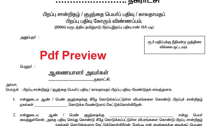 Birth Certificate Form pdf Tamil Nadu