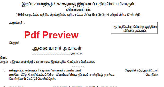 Death Certificate Application Form Tamil Nadu