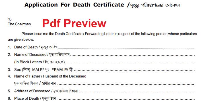 Death Certificate Application Form West Bengal