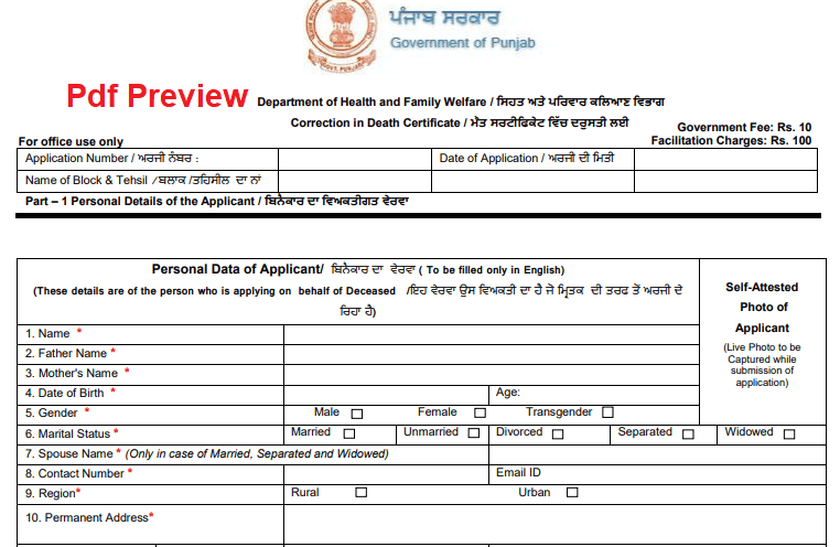 Death Certificate Form Punjab