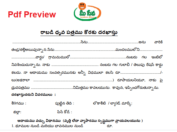Income Certificate Application Form AP