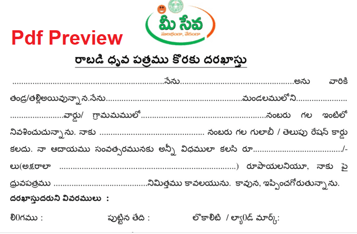 Income Certificate Application Form Telangana