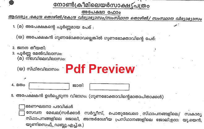 Non Creamy Layer Application Form Kerala