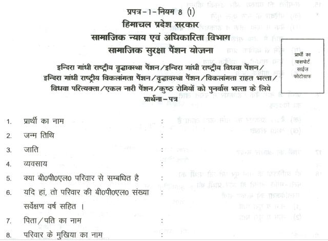 Old Age Pension Form Himachal Pradesh