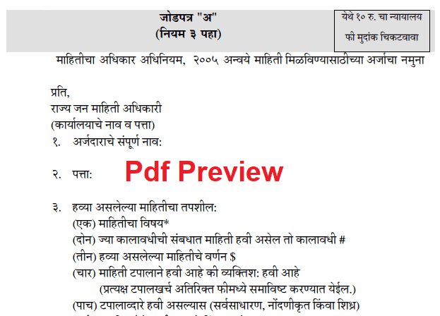 RTI Application Form Maharashtra