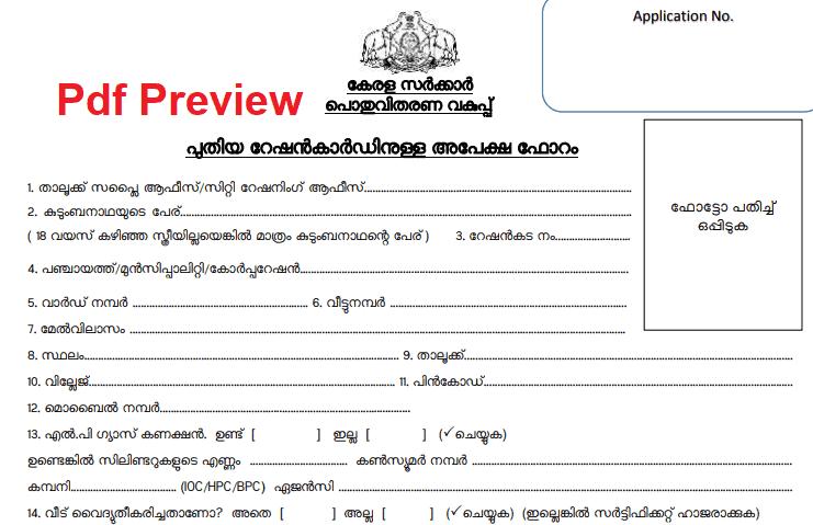 Ration Card Application Form Kerala