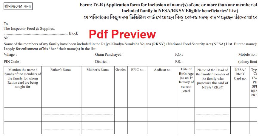 Ration Card Form West Bengal pdf