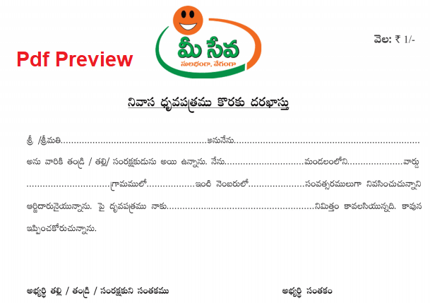 Residence Certificate Application Form AP