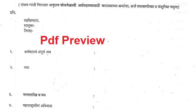 Vidhwa Pension Yojana Form Maharashtra