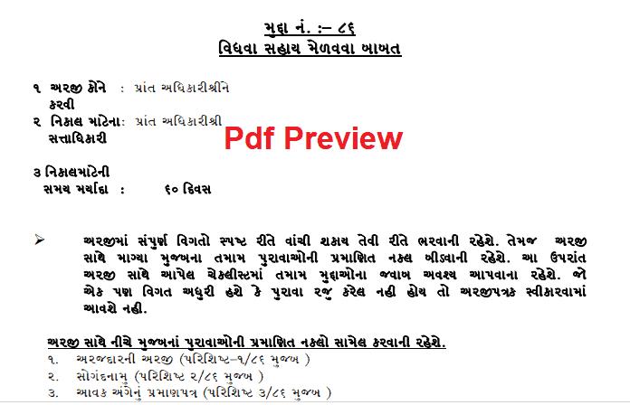 Vidhwa Pension Yojana Form pdf Gujarat