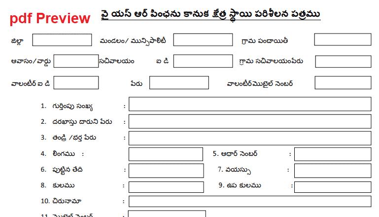 YSR Pension Application Form AP