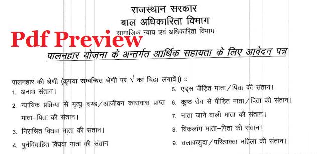 Palanhar Form pdf Rajasthan